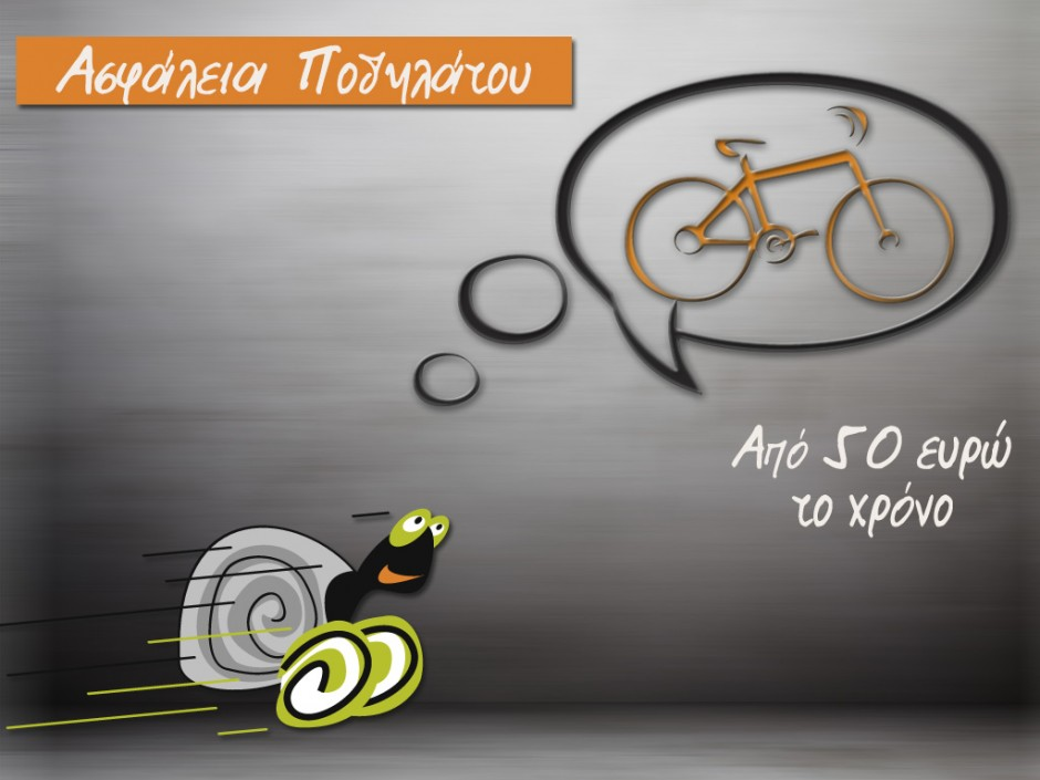 Ασφάλιση Ποδηλάτου